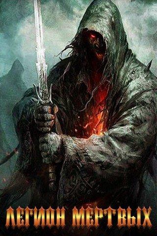 Легион Мертвых