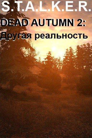 Dead Autumn 2 Другая реальность