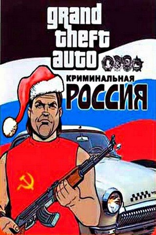 Grand Theft Auto: San Andreas - Criminal Russia ����� �������