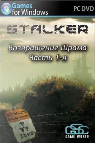 S.T.A.L.K.E.R Возвращение Шрама