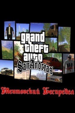 GTA: SA - Ментовский Беспредел