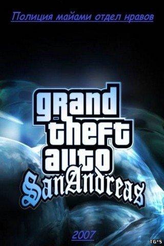 GTA: SA – Полиция майами