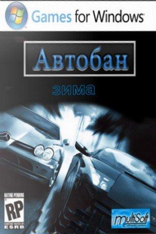 Автобан: Зима