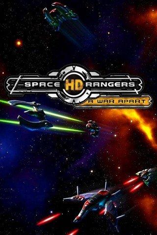 Космические рейнджеры HD