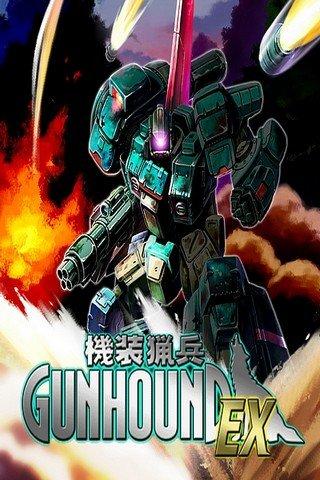 GunHound EX