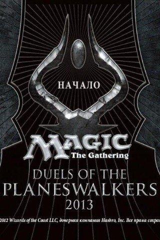 Magic: TGDotP 13 Special Edition