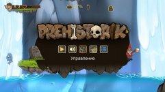 Prehistorik HD