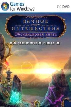 Вечное путешествие 4. Обсидиановая книга