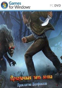 Призрачная Тень волка 6. Проклятие Волфхилла