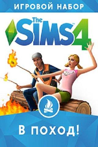 The Sims 4 В поход