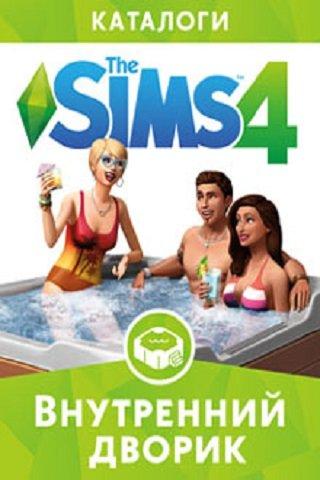 The Sims 4 Внутренний дворик
