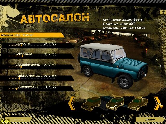Полный привод: уаз 4x4 (uaz 4x4 racing) дата выхода, системные.
