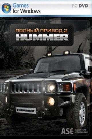 Полный привод 2: hummer extreme edition скачать торрент на pc.