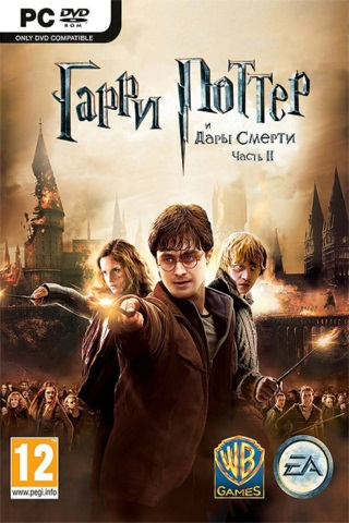HP and the Deathly Hallows: Part 2