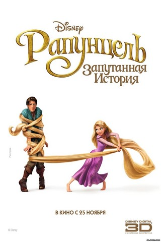Disney Tangled: Video Game