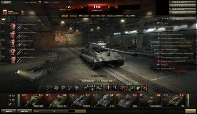 H моды в world of tanks