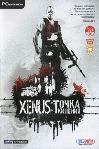Xenus: Boiling Point