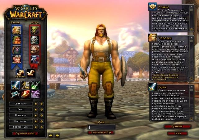 Как скачать онлайн игру world of warcraft ролевая игра на собеседовании в ват