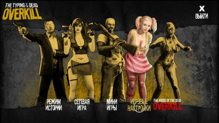 The Typing of The Dead: Overkill