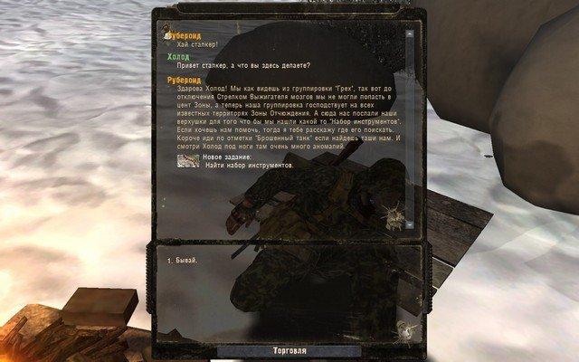 Скачать игру сталкер история зулуса через торрент бесплатно.