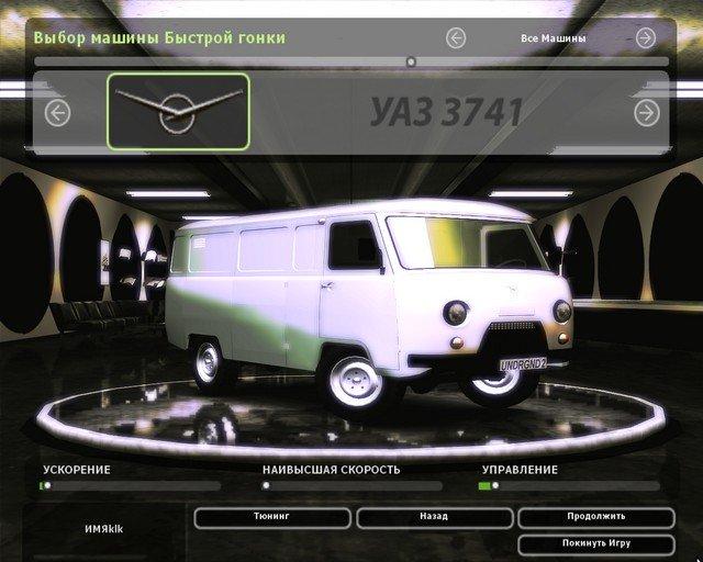 Need for speed: underground 2 samargil remake скачать торрент.