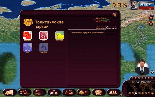 Masters of The World: Geo-political Simulator 3 ???????