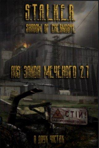 S. T. A. L. K. E. R. : тень чернобыля avs «закон меченого» скачать.