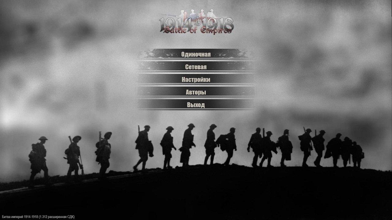 Battle of empires скачать