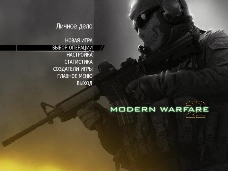 Call of duty modern warfare 2 скачать торрент бесплатно на.