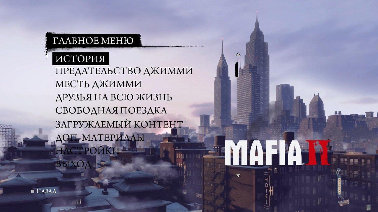 Где скачать игру mafia 2 через торрент youtube.