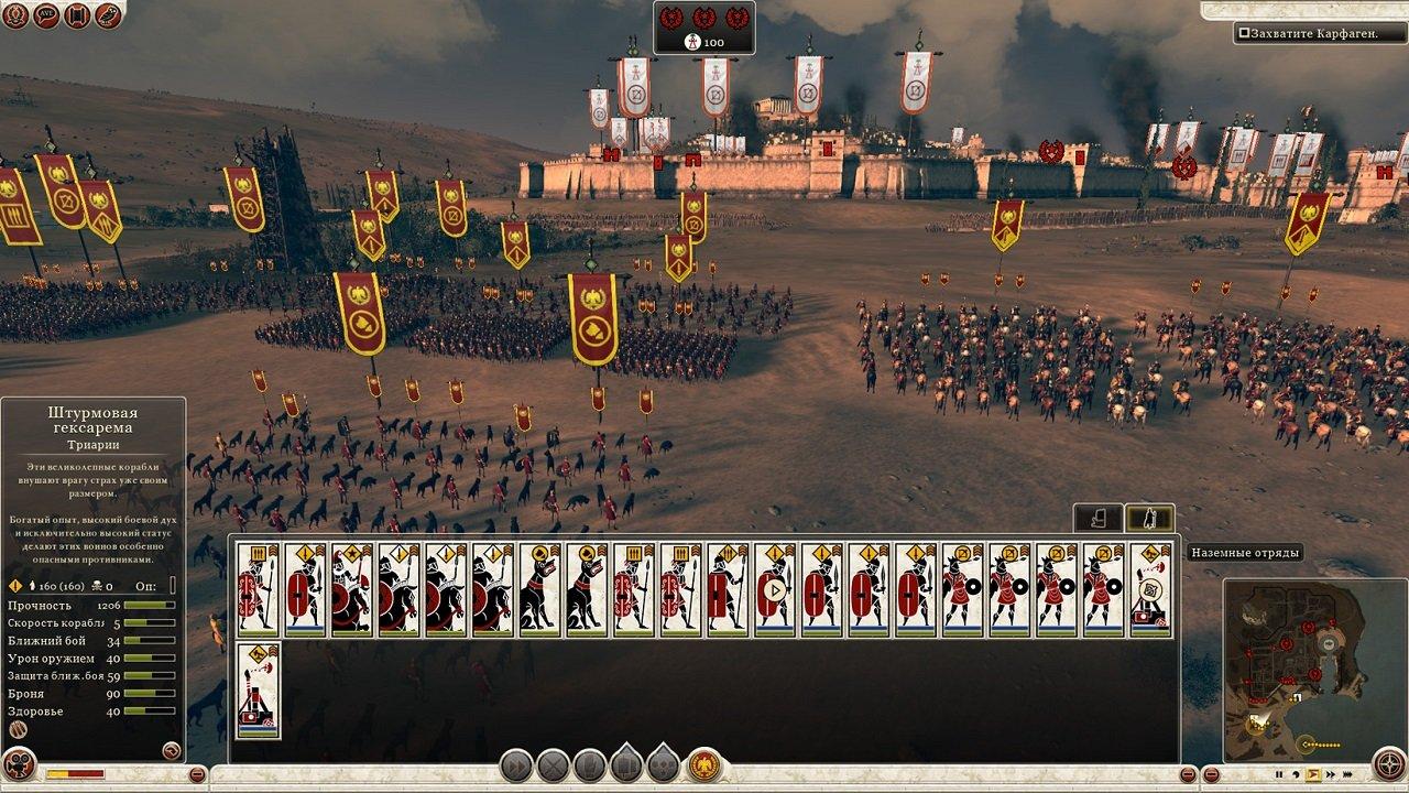 Rome 2 скачать на пк